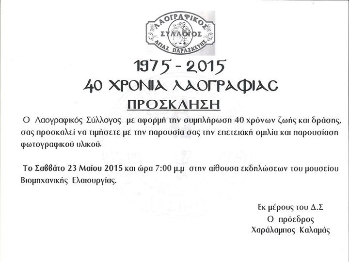 """Η πρόσκληση της εκδήλωσης """"1975-2015: 40 Χρόνια Λαογραφίας"""""""