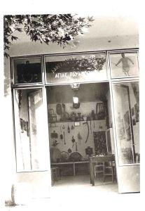 Το πρώτο γραφείο του Λαογραφικού Συλλόγου