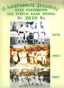Ημερολόγιο του 2010