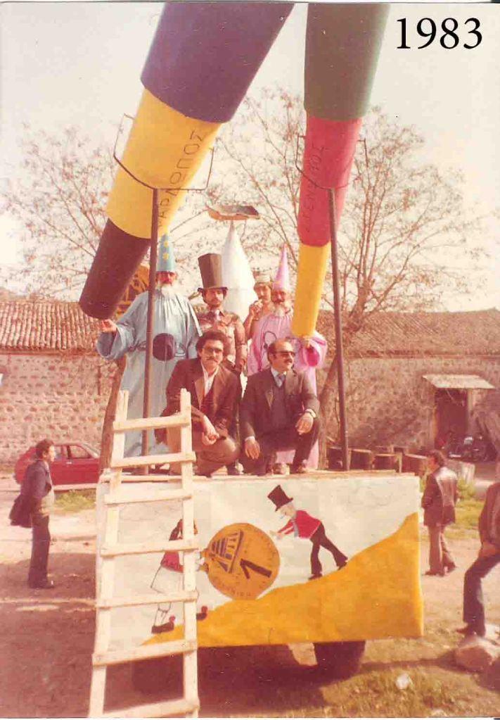 Οι σεναριογράφοι και οι καρναβαλιστές των αρμάτων του 1983