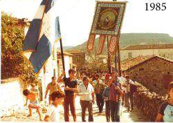 Από την αναβίωση του Πανηγυριού της Παναγιάς της Μόσνας το 1985